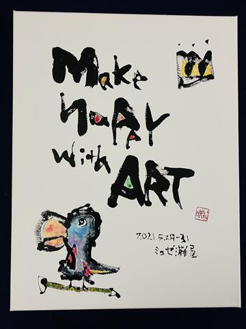 Make happy with ART展