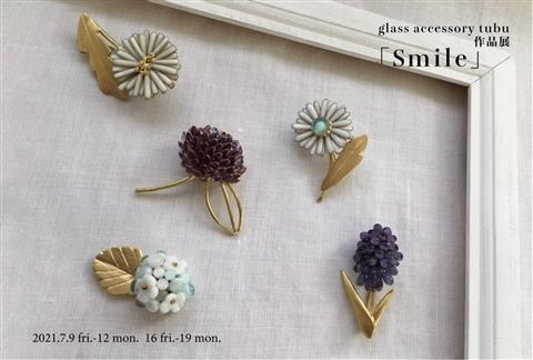 glass accessory tubu 作品展 「Smile」